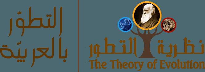 نظرية التطور - التطور بالعربية